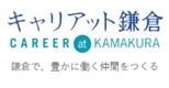 キャリアット鎌倉
